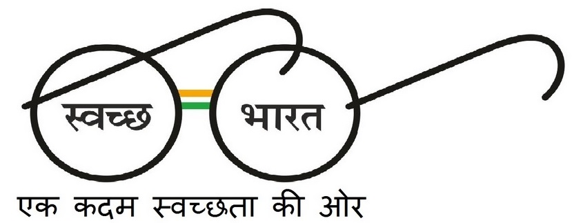 Swachh_Bharat_Abhiyan_logo